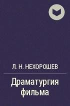 Л. Н. Нехорошев - Драматургия фильма