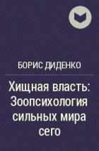 Борис Диденко - Хищная власть: Зоопсихология сильных мира сего