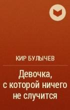 Кир Булычёв - Девочка, с которой ничего не случится
