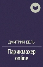 Дмитрий Дель - Парикмахер online