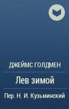 Джеймс Голдмен - Лев зимой