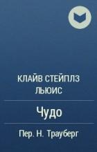 Клайв Стейплз Льюис - Чудо