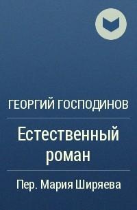 Георгий Господинов - Естественный роман