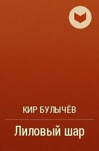 Кир Булычёв - Лиловый шар