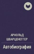 Арнольд Шварценеггер - Автобиография