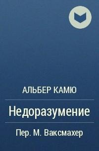 Альбер Камю - Недоразумение