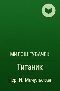 Милош Губачек - Титаник