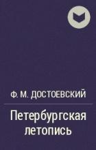 Ф. М. Достоевский - Петербургская летопись