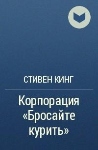 Стивен Кинг - Корпорация