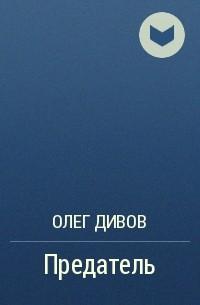 Олег Дивов - Предатель