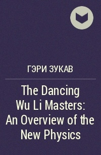 Гэри Зукав - The Dancing Wu Li Masters: An Overview of the New Physics