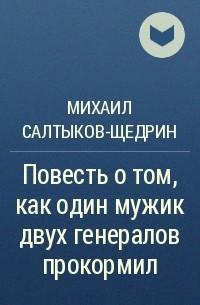 Михаил Салтыков-Щедрин - Повесть о том, как один мужик двух генералов прокормил