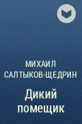 Михаил Салтыков-Щедрин - Дикий помещик