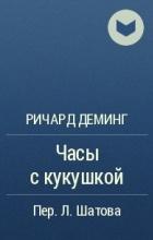 Ричард Деминг - Часы с кукушкой