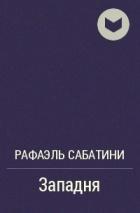 Рафаэль Сабатини - Западня