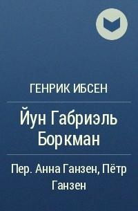 Генрик Ибсен - Йун Габриэль Боркман
