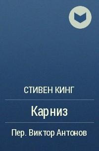 Стивен Кинг - Карниз