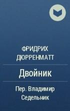 Фридрих Дюрренматт - Двойник