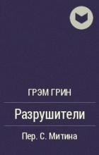 Грэм Грин - Разрушители