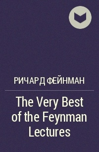 Ричард Фейнман - The Very Best of the Feynman Lectures
