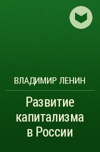 Владимир Ленин - Развитие капитализма в России