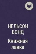 Нельсон Бонд - Книжная лавка