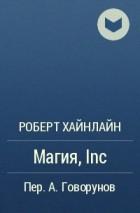 Роберт Хайнлайн - Магия, Inc