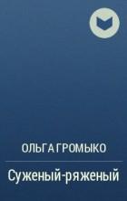 Ольга Громыко - Суженый-ряженый