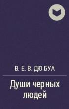В. E. B. Дю Буа - Души черных людей