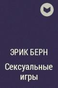 Эрик Берн - Сексуальные игры