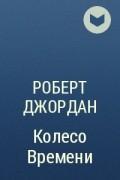 Роберт Джордан - Колесо Времени