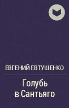 Евгений Евтушенко - Голубь в Сантьяго