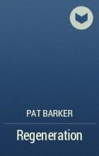 Пэт Баркер - Regeneration