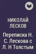 Николай Лесков - Переписка Н.С. Лескова с Л.Н Толстым
