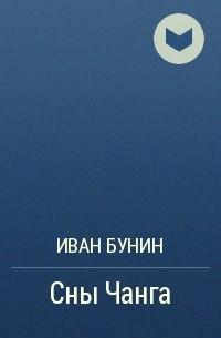 Иван Бунин - Сны Чанга