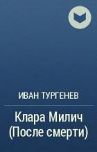 И.С.Тургенев - Клара Милич (После смерти)