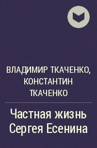 - Частная жизнь Сергея Есенина