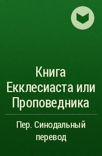 - Книга Екклесиаста или Проповедника