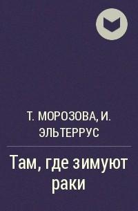 Татьяна Морозова, Иар Эльтеррус - Там, где зимуют раки