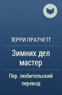 Терри Пратчетт - Зимних дел мастер
