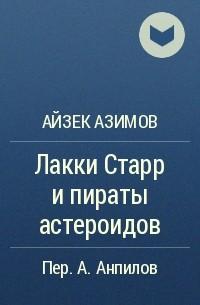 Айзек Азимов - Лакки Старр и пираты астероидов