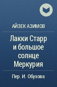 Айзек Азимов - Лакки Старр и большое солнце Меркурия