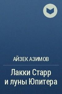 Айзек Азимов - Лакки Старр и луны Юпитера