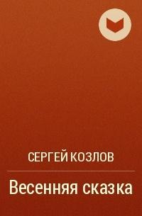 Сергей Козлов - Весенняя сказка