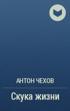 Антон Чехов - Скука жизни