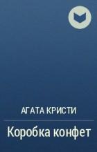 А. Кристи - Коробка конфет