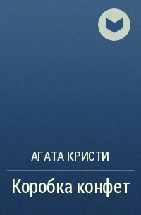 Агата Кристи - Коробка конфет