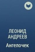 Леонид Андреев - Ангелочек