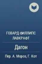 Говард Филлипс Лавкрафт - Дагон