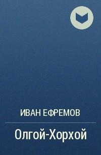 Иван Ефремов - Олгой-Хорхой